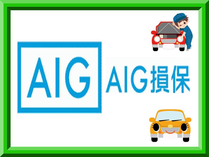AIG損害保険代理店 損害保険資格保持者が適切なアドバイスにて、最適な補償をご提案します。
