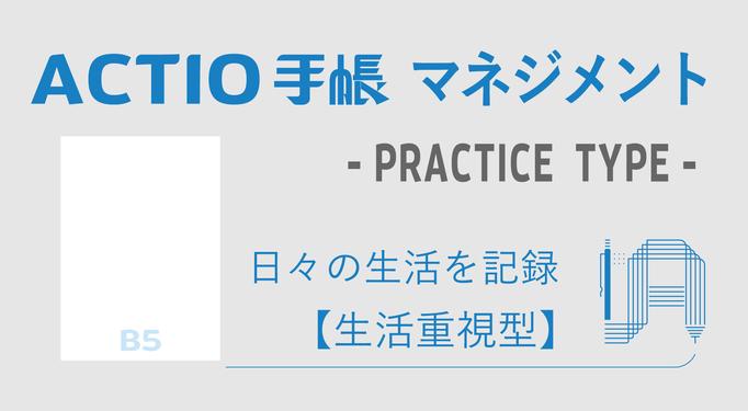 中学生・高校生向け(中高生向け)自己管理手帳(スケジュール手帳)のACTIO手帳シリーズ。生活を細かく記録できる生活重視型、プラクティスタイプのACTIO手帳マネジメント。
