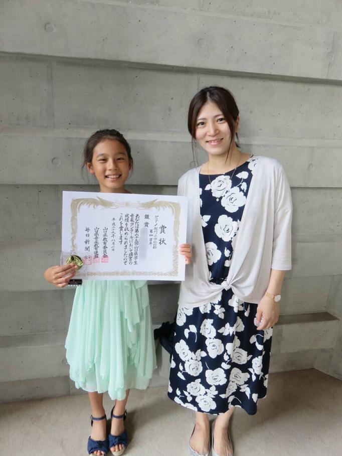 2017年 山口県学生音楽コンクール 生徒さんが入賞しました
