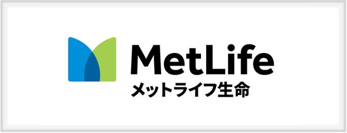 https://www.metlife.co.jp/