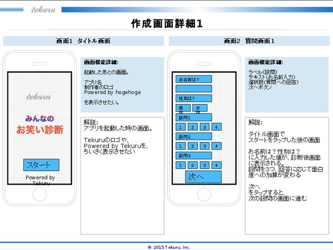 診断系アプリ画面詳細その1
