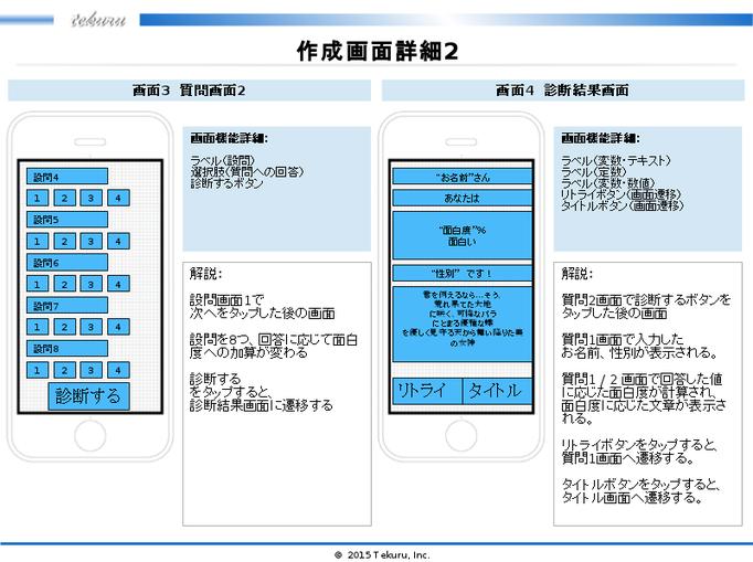 診断系アプリ画面詳細その2