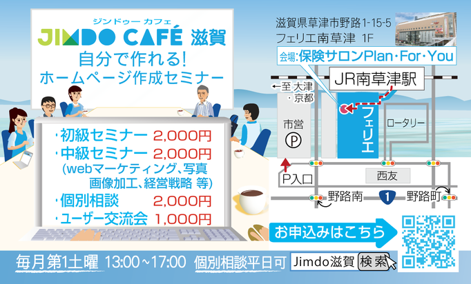 ★イラスト(商品別) ①名刺 JimdoCafe 滋賀