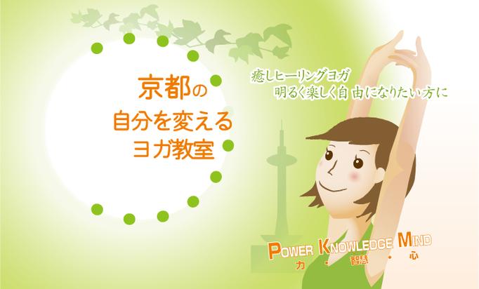 ★イラスト(商品別) ①名刺 ヨガ