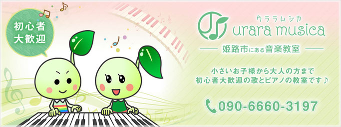 ウララムジカ 姫路市にある音楽教室です。小さいお子様から大人まで初心者大歓迎の歌とピアノの教室です。