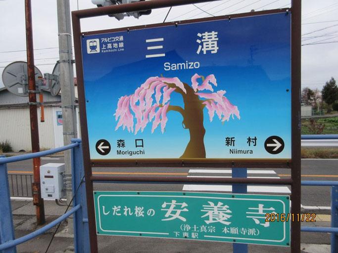 長野・松本の浄土真宗 安養寺近くの松本電鉄上高地線三溝駅