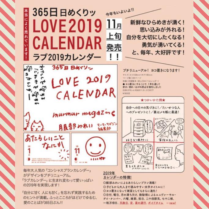 マーマーマガジン編集部 服部みれい『日めくりッ ラブ 2019 カレンダー 』予告