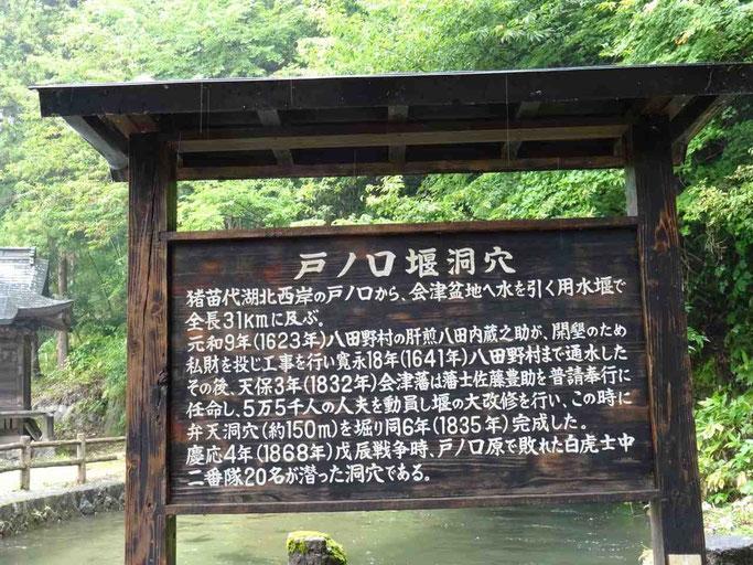 戸ノ口堰水神社