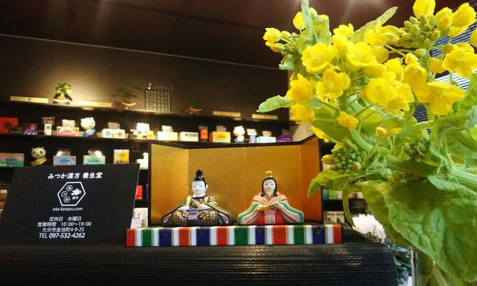 大分市 みつか漢方養生堂 ニキビ 吹き出物 便秘 菜の花