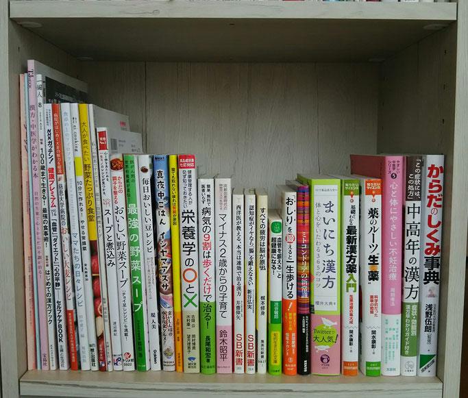 大分市 みつか漢方養生堂 待合コーナー 野菜スープの本 中医学入門