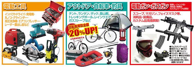 電動工具 アウトドア 自転車 釣具 電動ガン ガスガン