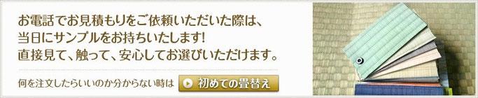 畳表の見本:東京都葛飾区東堀切の畳店、タカハシ