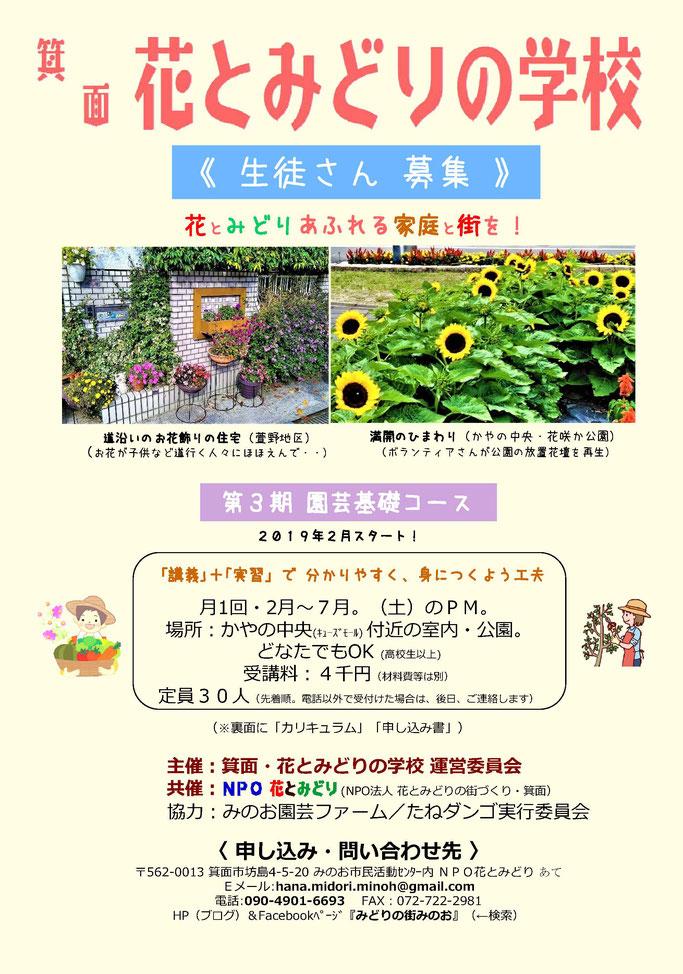 「第3期 花とみどりの学校」チラシ 表