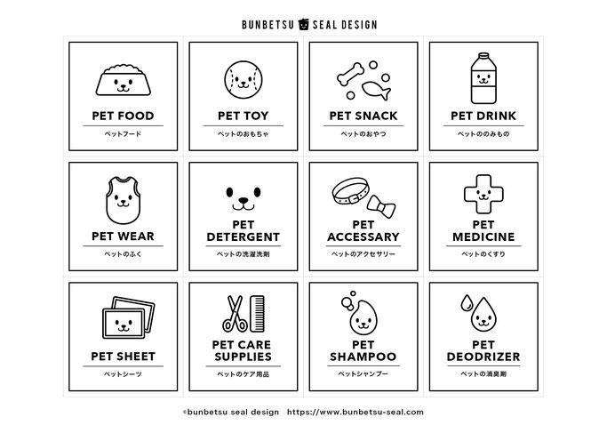 ペット シャンプー ラベル オムツシート ペットフード ペットラベル 無料素材 分別シールデザイン ペット グッズ 飼育ケース