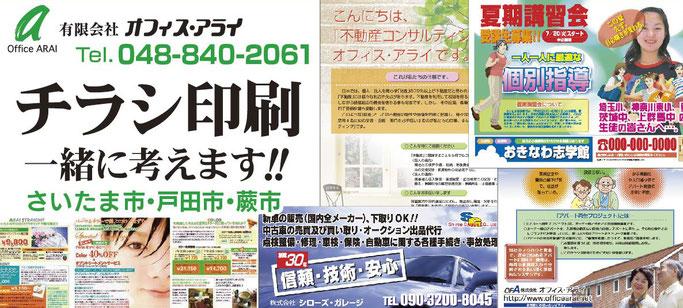 (有)オフィス・アライのチラシ印刷サイト