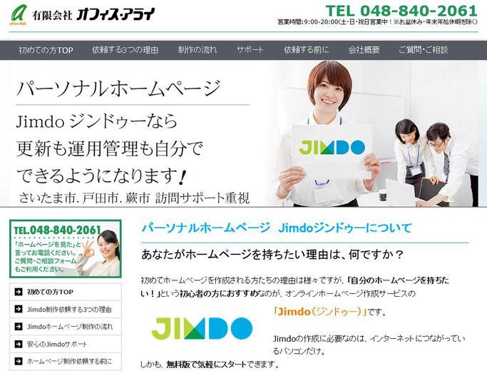 Jimdoジンドゥーでホームページ作成Webサイトのトップページ