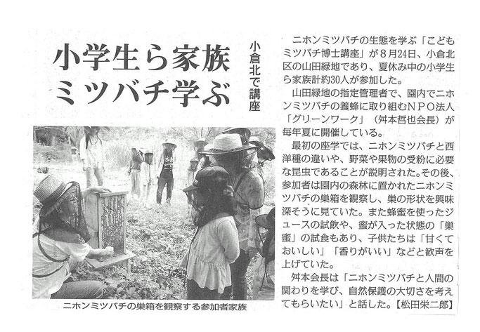 令和元年9月3日毎日新聞朝刊