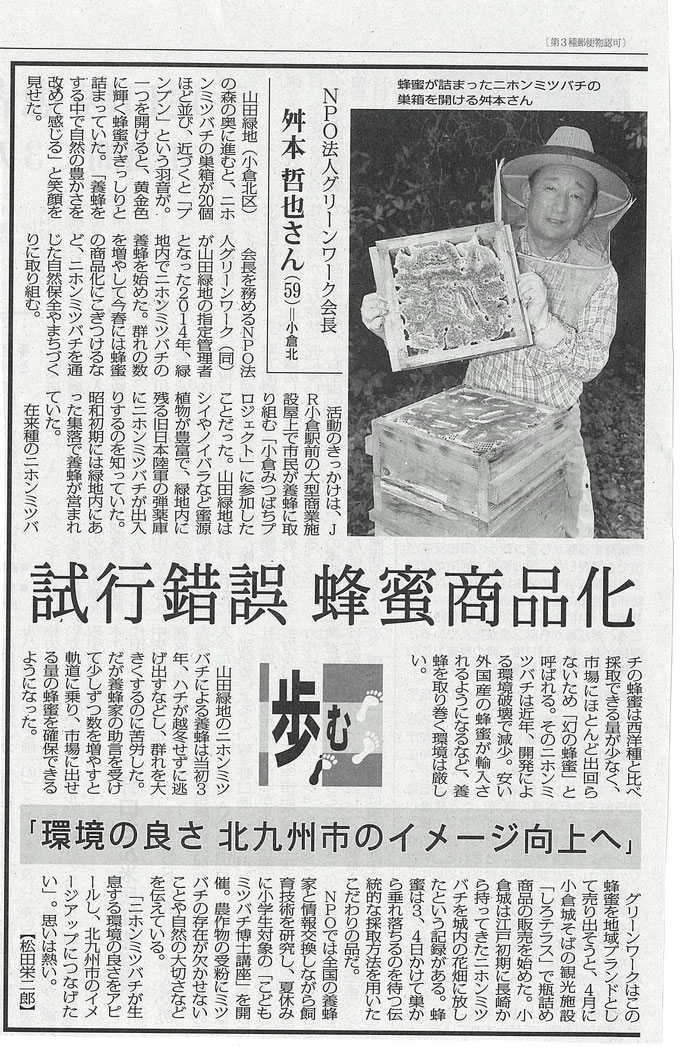 令和元年7月24日毎日新聞朝刊