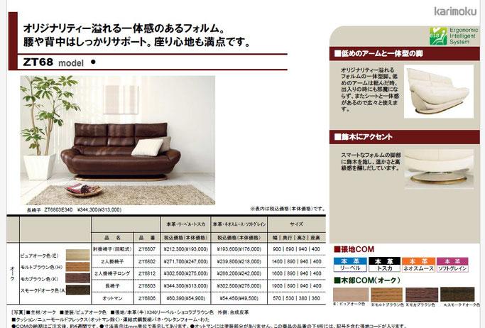カリモク家具ソファ ZT68