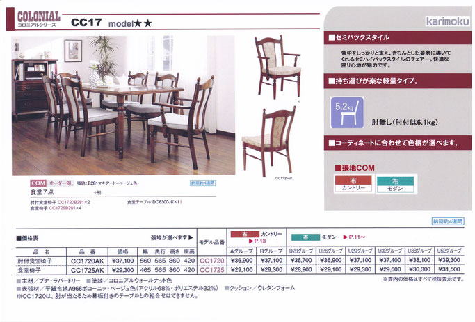 カリモク家具 食堂椅子 コロニアル CC17