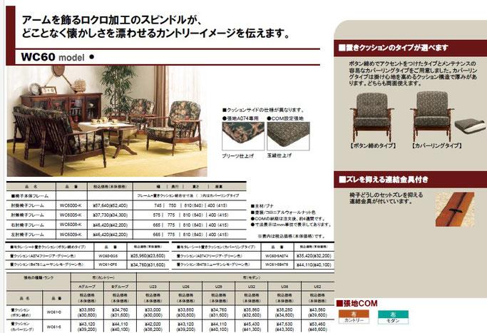 カリモク家具 ソファ コロニアル WC60