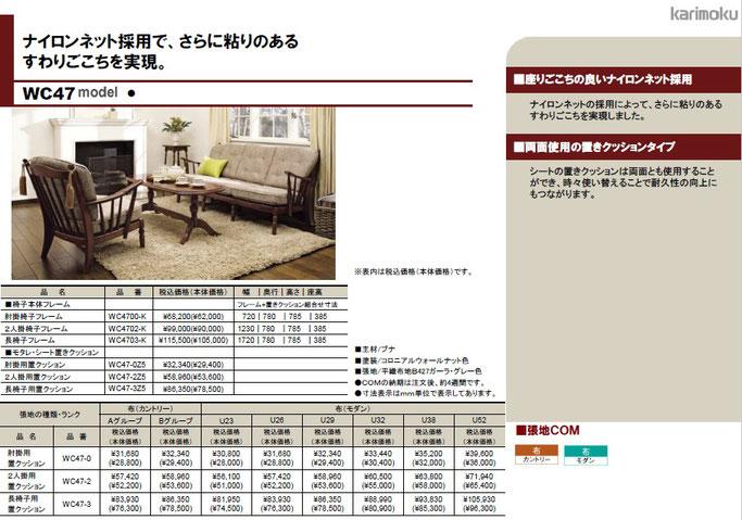 カリモク家具 ソファ コロニアル WC47