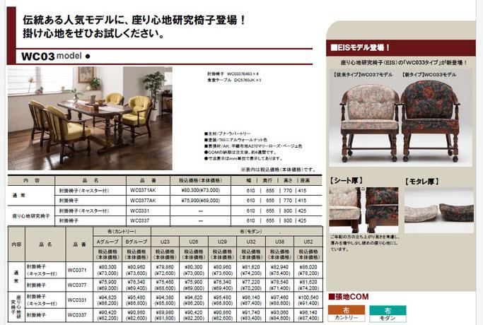 カリモク家具 食堂椅子 コロニアル WC03