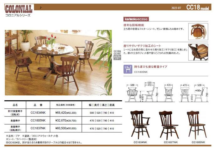 カリモク家具 食堂椅子 コロニアル CC18