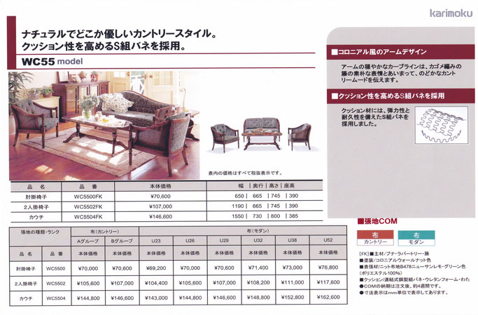 カリモク家具 ソファ コロニアル WC55