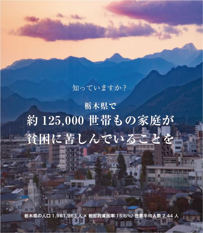 知っていますか?栃木県で約10,000世帯もの家庭が貧困に苦しんでいることを。