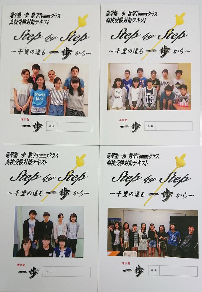 step by step 進学塾一歩グループホームページ