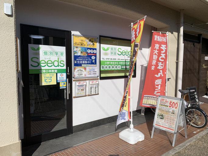 宝塚小林に誕生した個別学習塾Seeds
