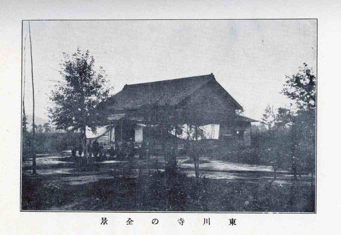 東川村発達史掲載の東川寺写真