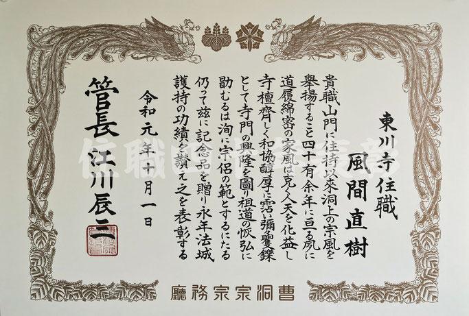 住職四十年表彰・東川寺住職:風間直樹