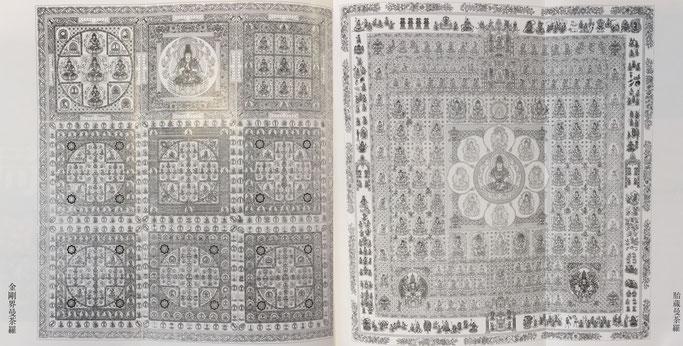両部曼荼羅(金剛界曼荼羅・胎蔵曼荼羅)