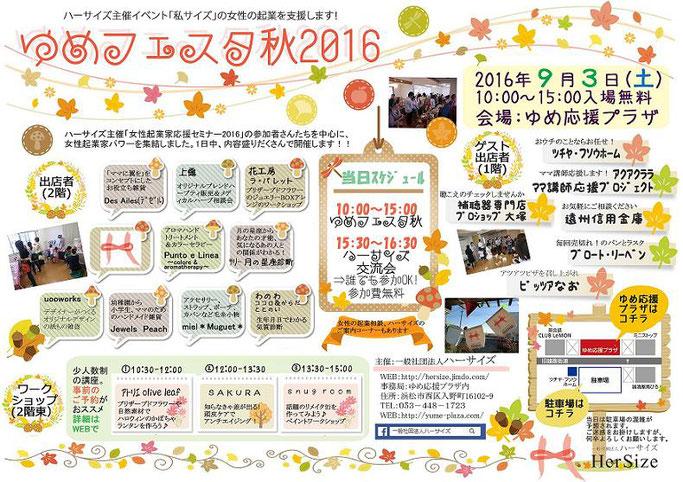 【参考:ゆめフェスタ秋2016のチラシ】