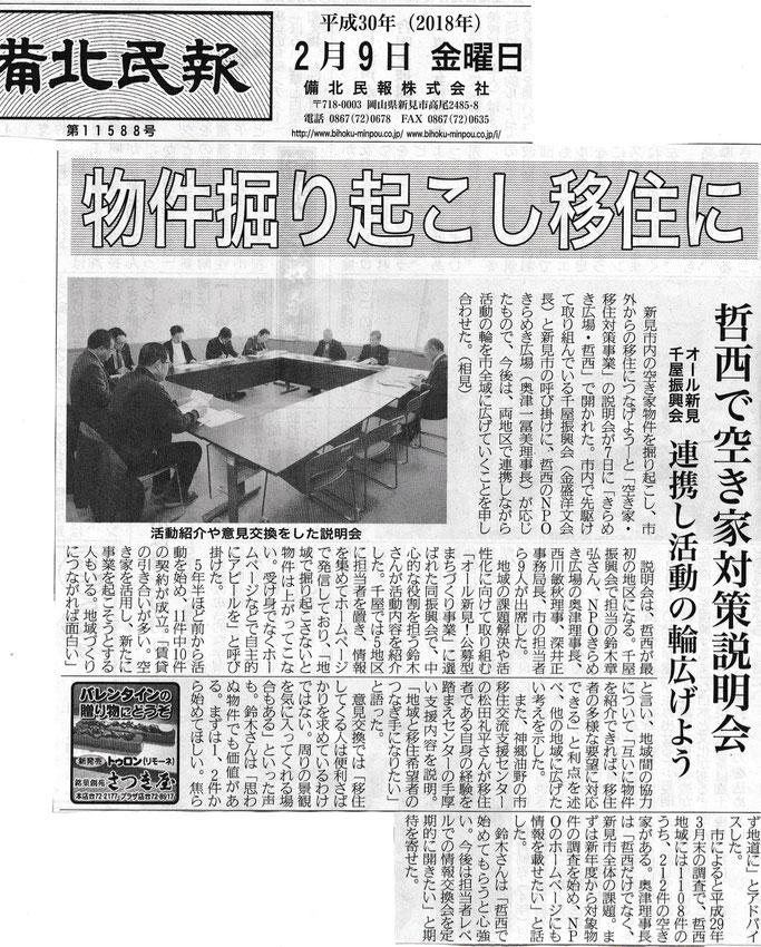 2018年2月10日付、備北民報の記事