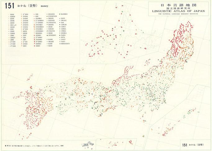 日本言語地図「おかね」