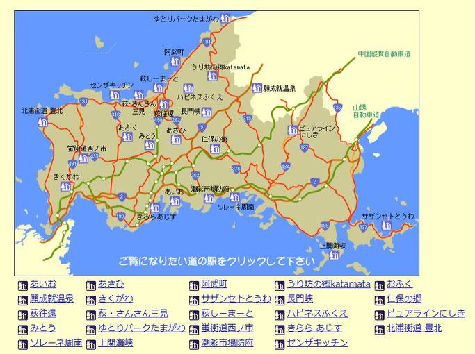 山口県の道の駅(山口県の道の駅情報端末)
