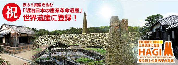 世界文化遺産「明治日本の産業革命遺産」