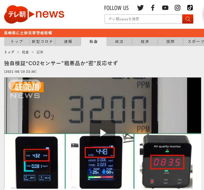 """テレビ朝日「独自検証""""CO2センサー""""粗悪品か""""密""""反応せず"""
