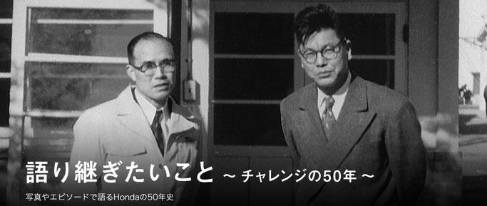 Hondaの50年史~Hondaのwebサイトにリンク~