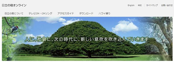 日立の樹オンラインにリンク