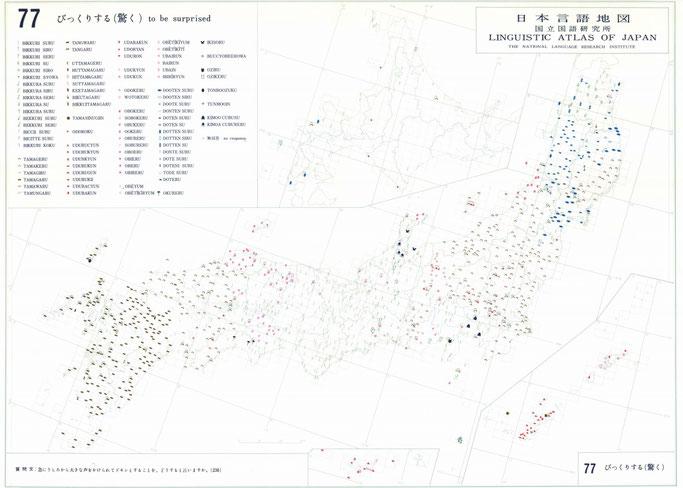 日本言語地図「驚く」