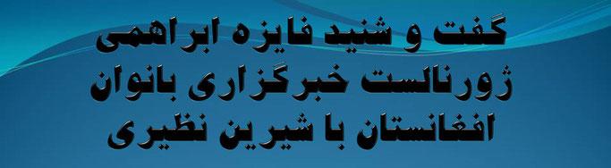 حقیقت، گفت و شنید فایزه ابراهمی ژورنالست خبرگزاری بانوان افغانستان با شیرین نظیری