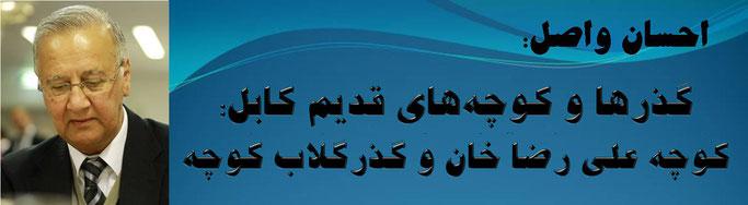 حقیقت ، احسان واصل: کوچه علی رضا خان و گذر گلاب کوچه