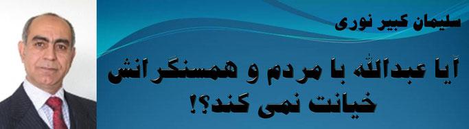 حقیقت، سلیمان کبیر نوری: آیا عبدالله با مردم و همسنگرانش خیانت نمی کند؟!