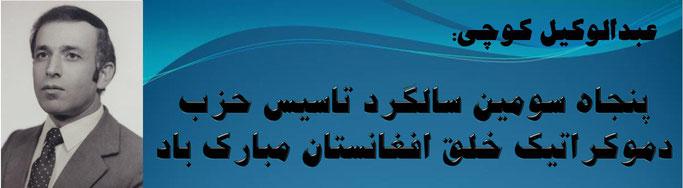 حقیقت، عبدالو کیل کوچی: پنجاه سومین سالگرد تاسیس حزب دموکراتیک خلق افغانستان مبارک باد