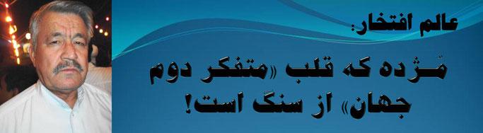 حقیقت ، محمد عالم افتخار: مُـژده که قلب «متفکر دوم جهان» از سنگ است!