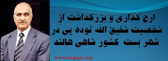 حقیقت ، ارج گذاری و بزرگداشت از شخصیت شفیق الله توده یی در شهر بست  کشور شاهی هالند